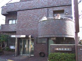 医療法人 高島診療所